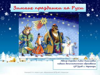 Зимние праздники на Руси