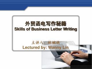 外贸函电写作秘籍 Skills of Business Letter Writing