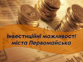 Інвестиційні можливості міста Первомайська