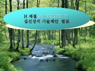 H  제철   HI-FILTER  TM 집진장치 기술제안  발표