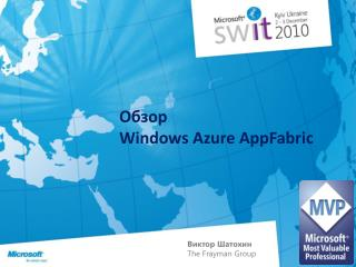 Обзор Windows  Azure  AppFabric