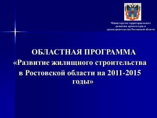 ОБЛАСТНАЯ ПРОГРАММА «Развитие жилищного строительства в Ростовской области на 2011-2015 годы»