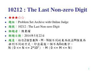 10212 : The Last Non-zero Digit