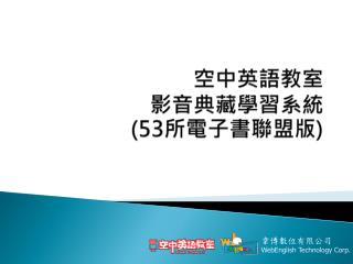 空中英語教室 影音典藏學習系統 (53 所電子書聯盟版 )