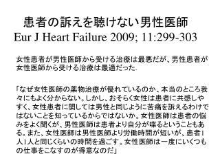 患者の訴えを聴けない男性医師 Eur J Heart Failure 2009; 11:299-303