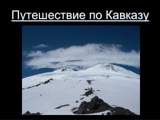 Путешествие по Кавказу