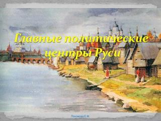 Главные политические  центры Руси