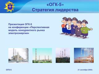Презентация ОГК-5 на конференции «Перспективная модель конкурентного рынка электроэнергии»