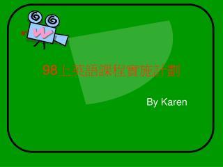 98 上英語課程實施計劃