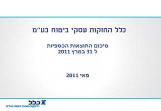 סיכום התוצאות הכספיות  ל 31 במרץ 2011 מאי 2011