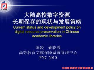 陈凌    姚晓霞 高等教育文献保障系统管理中心 PNC 2010