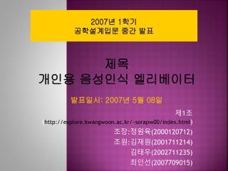제 1 조  ( explore.kwangwoon.ac.kr/~sorapw00/index.html ) 조장 : 정원육 (2000120712)