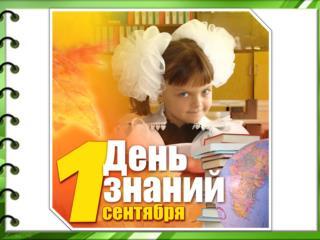 Сеть учреждений системы образования Ермаковского района :