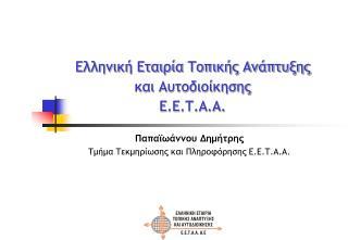 Ελληνική Εταιρία Τοπικής Ανάπτυξης και Αυτοδιοίκησης Ε.Ε.Τ.Α.Α.