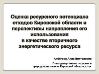 Албегова  Алла Викторовна