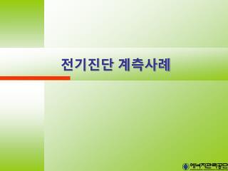 전기진단 계측사례