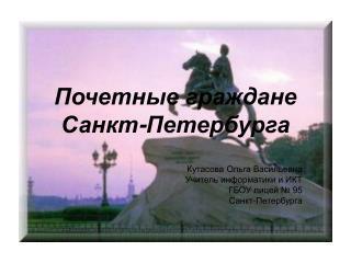 Почетные граждане Санкт-Петербурга