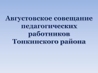 Августовское совещание педагогических работников Тонкинского района