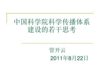中国科学院科学传播体系建设的若干思考