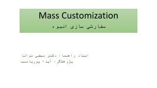 Mass Customization سفارشی سازی انبوه