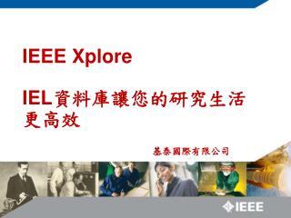 IEEE Xplore IEL 資料庫讓您的研究生活更高效