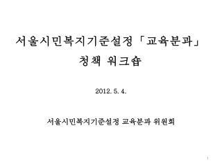 서울시민복지기준설정「교육분과」 청책  워크숍