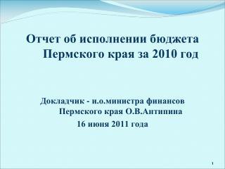 Отчет об исполнении бюджета Пермского края за 2010 год
