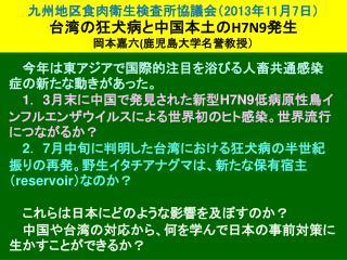 九州地区食肉衛生検査所 協議会 ( 2013 年 11 月 7 日) 台湾 の狂犬病と中国本土の H7N9 発生 岡本嘉六 ( 鹿児島大学名誉教授)