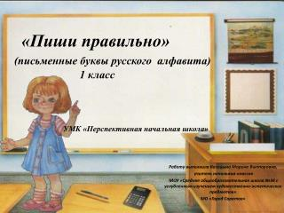 Работу выполнила Косицына Марина Викторовна,  учитель начальных классов