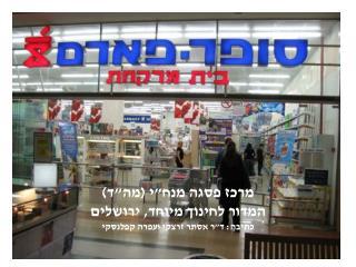 """מרכז פסגה מנח""""י (מה""""ד) המדור לחינוך מיוחד, ירושלים כתיבה: ד""""ר אסתר זרצקי ועפרה קפלנסקי"""