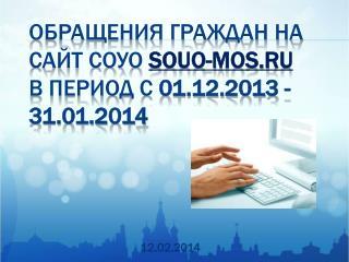 Обращения граждан на сайт СОУО  souo-mos.ru в период с  01.12.2013 -31.01.2014