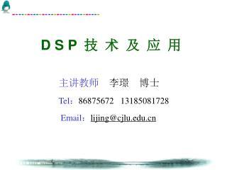 D S P 技 术 及 应 用