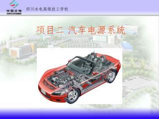 项目二 汽车电源系统
