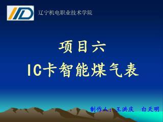 项目六 IC 卡智能煤气表