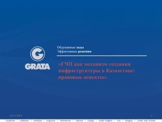 «ГЧП как механизм создания инфраструктуры в Казахстане: правовые аспекты»