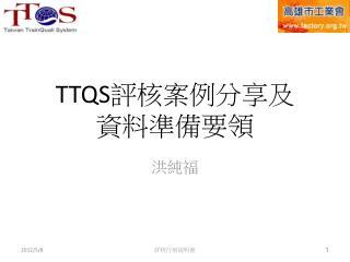 TTQS 評核案例分享及 資料準備要領
