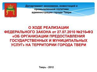 О ХОДЕ РЕАЛИЗАЦИИ  ФЕДЕРАЛЬНОГО ЗАКОНА от 27.07.2010 №210-ФЗ