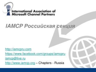 IAMCP  Российская секция