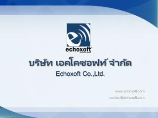 บริษัท เอคโคซอฟท์ จำกัด Echoxoft Co.,Ltd.