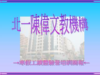 北一陳偉文教機構