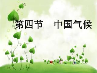 第四节  中国气候
