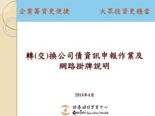 轉 ( 交 ) 換公司債資訊申報作業及網路掛牌說明