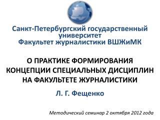 Санкт-Петербургский государственный университет Факультет журналистики  ВШЖиМК