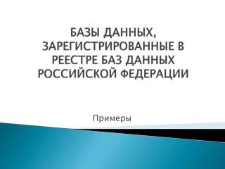 БАЗЫ ДАННЫХ, ЗАРЕГИСТРИРОВАННЫЕ В РЕЕСТРЕ БАЗ ДАННЫХ РОССИЙСКОЙ ФЕДЕРАЦИИ