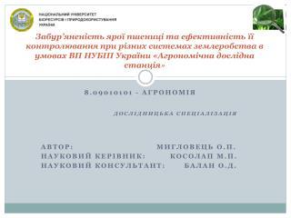 Автор:                               МИГЛОВЕЦЬ  о.П . Науковий керівник:         Косолап М.П.