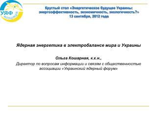 Ядерная энергетика в электробалансе мира и Украины Ольга Кошарная, к.х.н.,