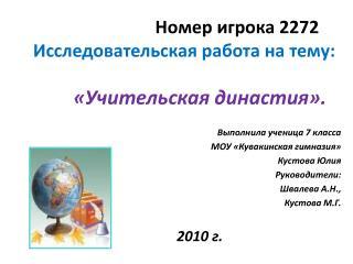 Номер игрока 2272 Исследовательская работа на  тему:
