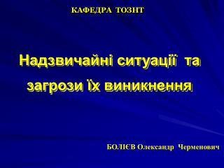 КАФЕДРА  ТОЗНТ