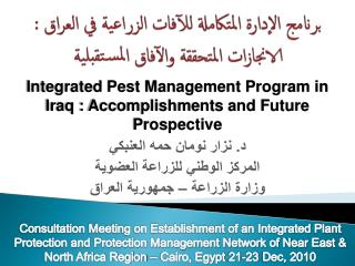 برنامج الإدارة المتكاملة للآفات الزراعية في العراق : الانجازات المتحققة والآفاق المستقبلية