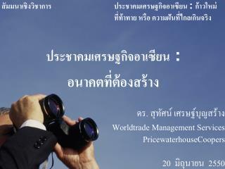 ดร. สุทัศน์ เศรษฐ์บุญสร้าง  Worldtrade Management Services PricewaterhouseCoopers